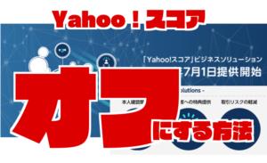 Yahoo!スコア(ヤフースコア)で個人情報が流出する前にオフにする設定方法