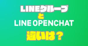 LINEオープンチャット先行版とLINEグループとの違いをまとめてみた