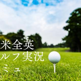 LINEオープンチャットおすすめ「全米全英ゴルフ実況コミュ」のご紹介
