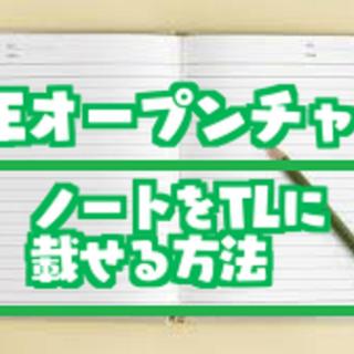 LINEオープンチャットでノートをチャットタイムラインに載せる方法