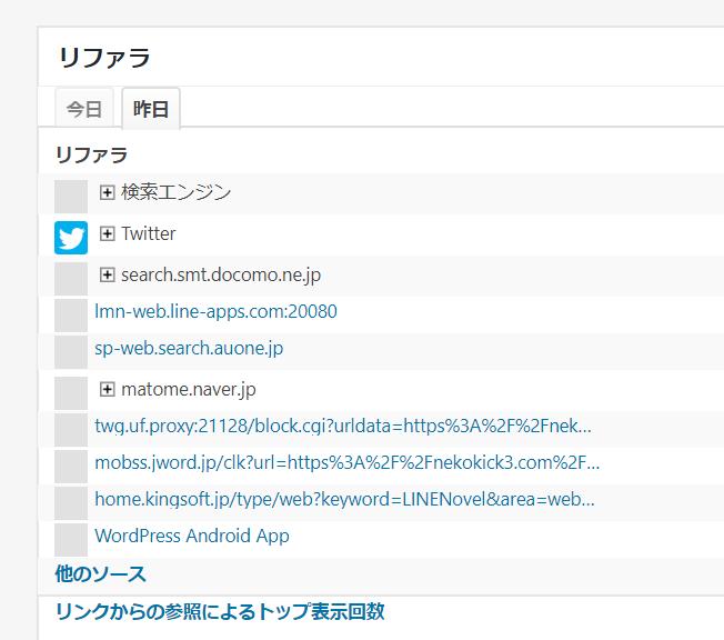 画像【ブロガー必見】LINEオープンチャットを活用したSEO対策とは