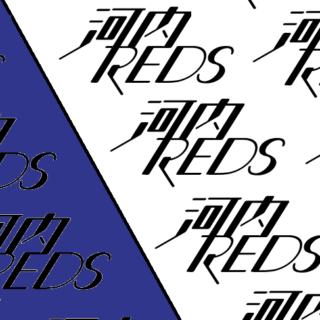 LINEオープンチャット「河内REDS」ファンコミュニティつくりました