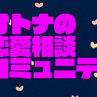 LINEオープンチャット┃「参加二十歳以上オトナの恋愛相談コミュニティ💙」メンバー募集中