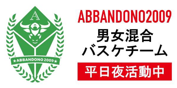 社会人バスケチーム:ABBANDONO2009