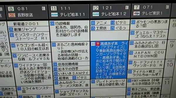 高橋あず美さんテレビ松本にてライブアズヴォイス6月4日放映
